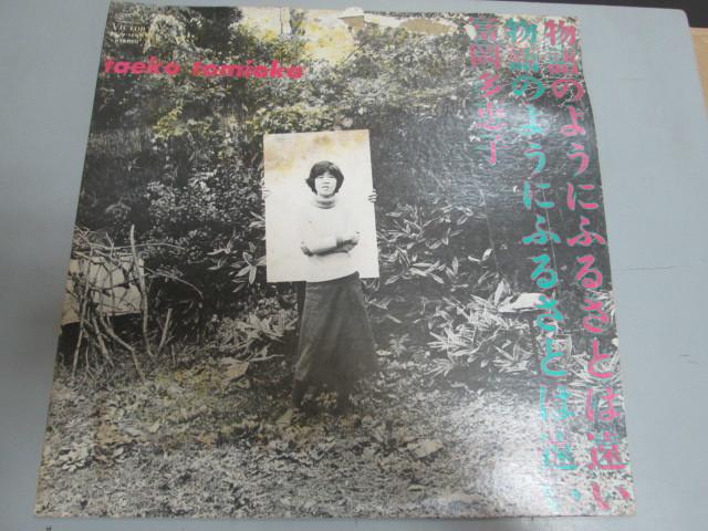 希少!洗浄済み! 富岡多恵子 物語のようにふるさとは遠い 見本盤LP 和モノ 坂本龍一