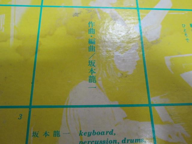 希少!洗浄済み! 富岡多恵子 物語のようにふるさとは遠い 見本盤LP 和モノ 坂本龍一_画像9