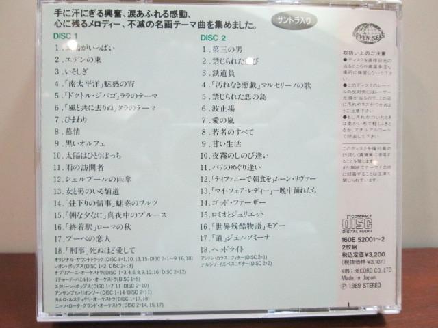 中古CD 「不滅の映画音楽」「永遠の映画音楽」2枚組2セット_画像4
