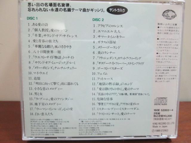 中古CD 「不滅の映画音楽」「永遠の映画音楽」2枚組2セット_画像5