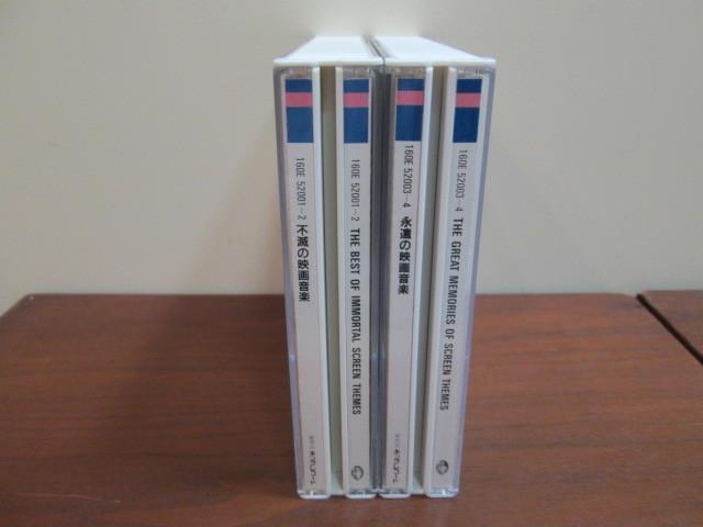 中古CD 「不滅の映画音楽」「永遠の映画音楽」2枚組2セット_画像2