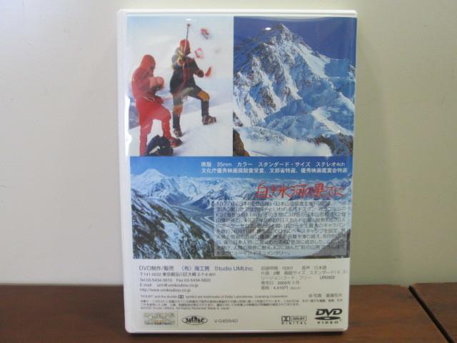 中古DVD 「白き氷河の果てに」 K2日本人初登頂劇場用長篇記録映画 JAPAN K2 Expedition 77_画像2