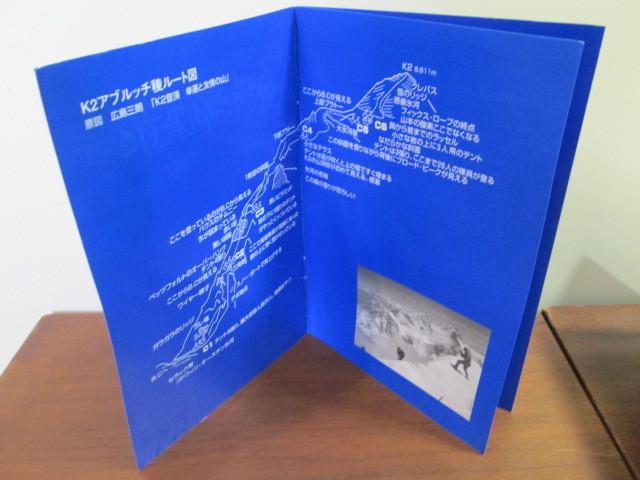 中古DVD 「白き氷河の果てに」 K2日本人初登頂劇場用長篇記録映画 JAPAN K2 Expedition 77_画像4