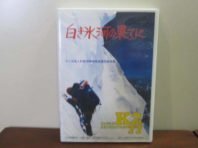 中古DVD 「白き氷河の果てに」 K2日本人初登頂劇場用長篇記録映画 JAPAN K2 Expedition 77
