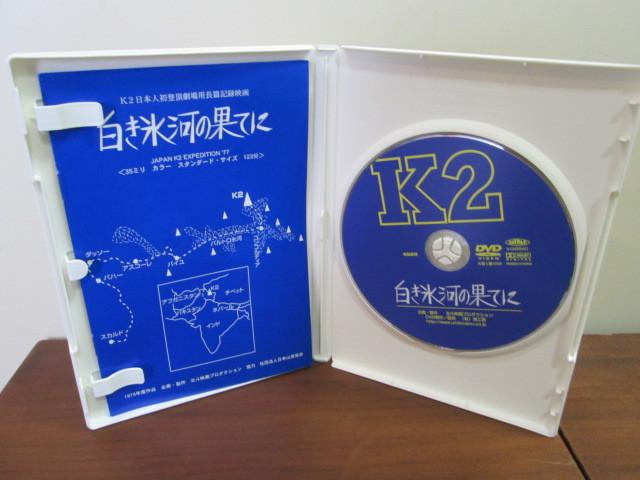 中古DVD 「白き氷河の果てに」 K2日本人初登頂劇場用長篇記録映画 JAPAN K2 Expedition 77_画像3