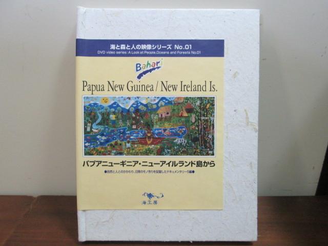 中古DVD「パプアニューギニア・ニューアイルランド島から」イルカ漁など自然と人とのかかわり、日常のモノ作りを記録したドキュメンタリー