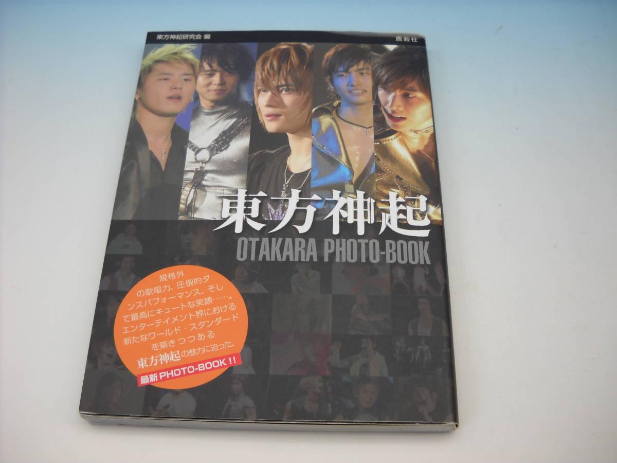 東方神起 OTAKARA PHOTO-BOOK フォトブック 写真集 コンサート_画像1