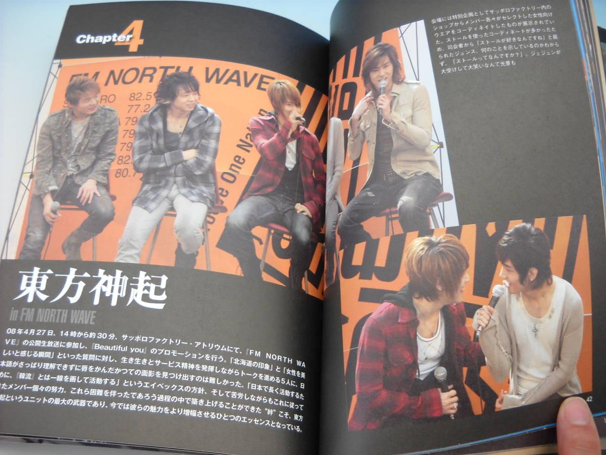 東方神起 OTAKARA PHOTO-BOOK フォトブック 写真集 コンサート_画像4