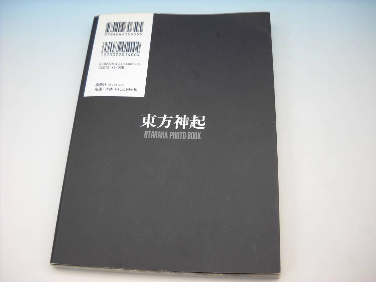 東方神起 OTAKARA PHOTO-BOOK フォトブック 写真集 コンサート_画像2