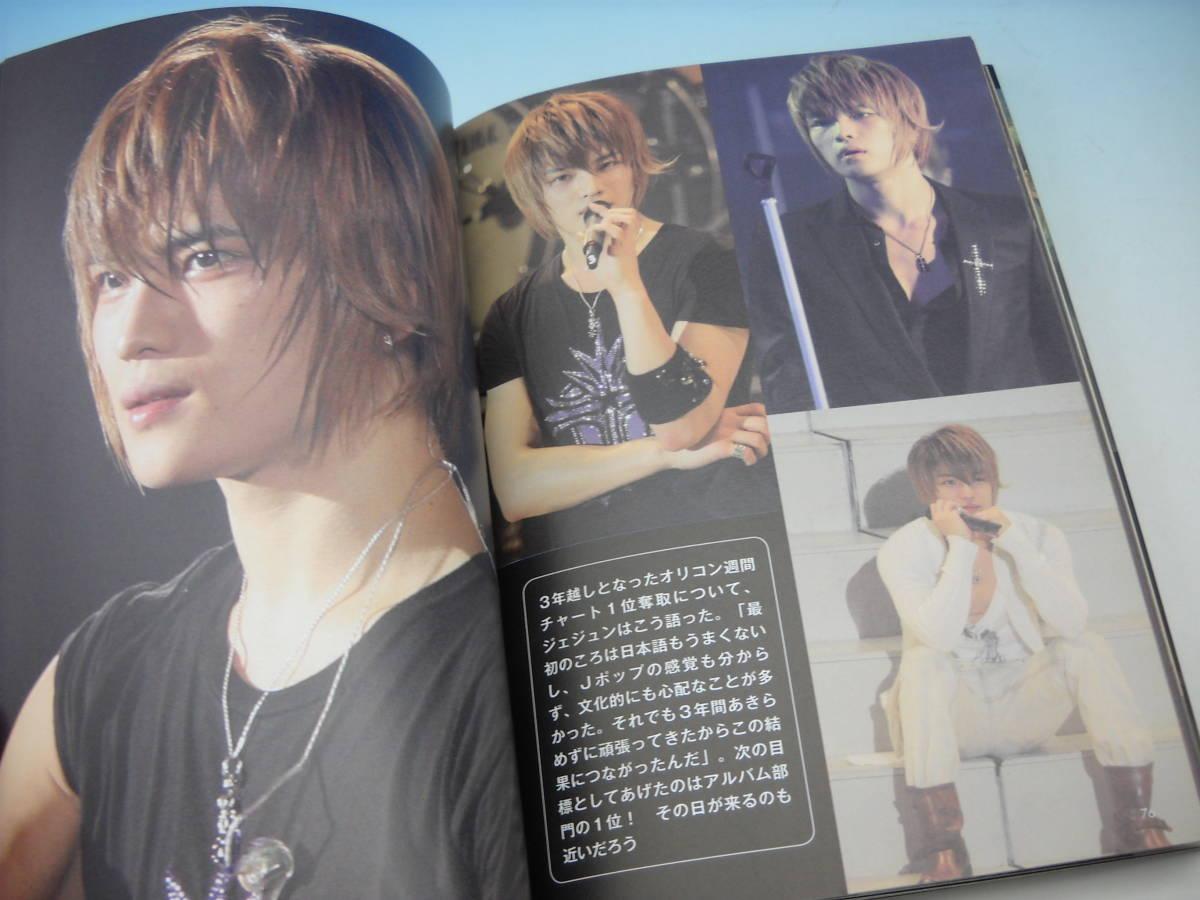 東方神起 OTAKARA PHOTO-BOOK フォトブック 写真集 コンサート_画像5
