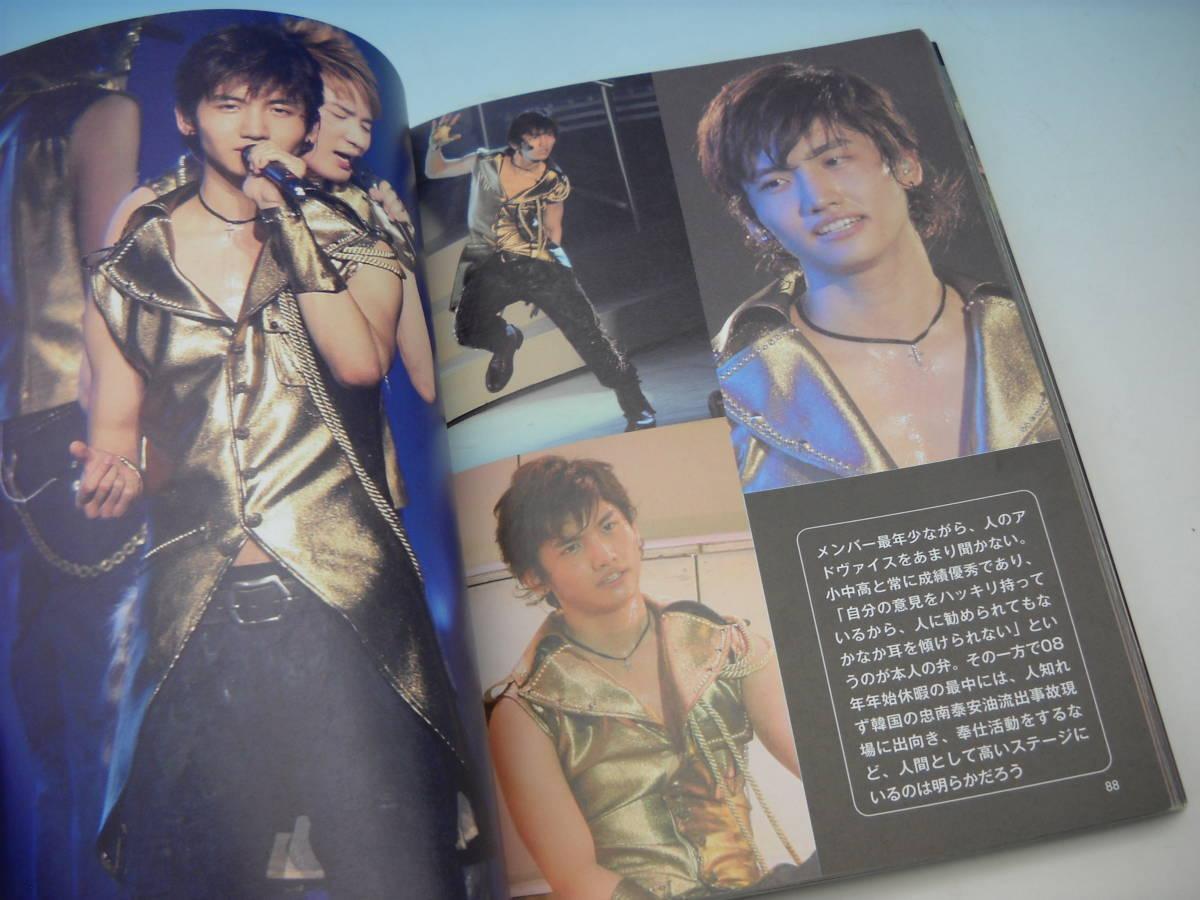 東方神起 OTAKARA PHOTO-BOOK フォトブック 写真集 コンサート_画像6