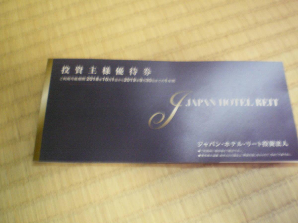 ■ジャパン・ホテル・リート 株主優待券 1冊 2019.9.30 ①■