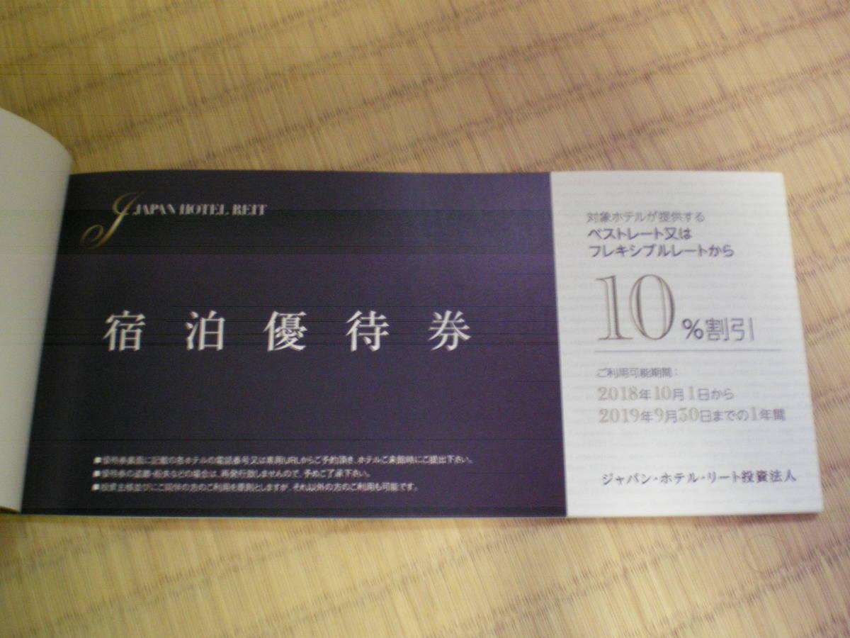■ジャパン・ホテル・リート 株主優待券 1冊 2019.9.30 ①■_画像2