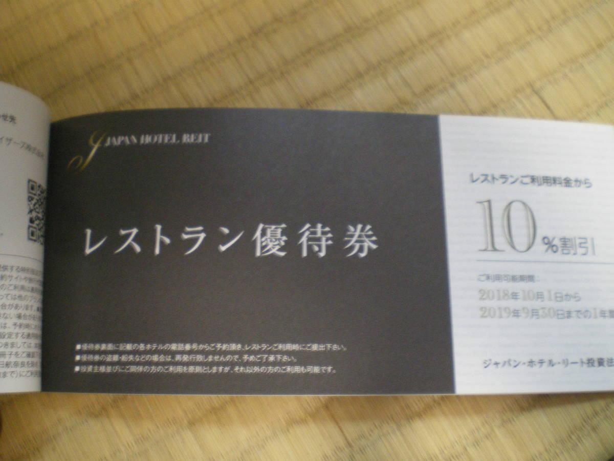 ■ジャパン・ホテル・リート 株主優待券 1冊 2019.9.30 ①■_画像3