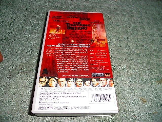 Y154 ビデオ タワーリング・インフェルノ 【ワイド】 1994年 スティーブ・マックイーン 非レンタル落ち_画像2