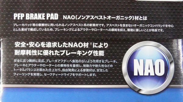 ⑮送料185円 PFP 高品質NAO材 フロントブレーキパッド キャリィトラック DA63T DA65T キャリー キャリイ キャリィ トラック セルボ HG21S_PFPは、最新のNAO材パッドです。