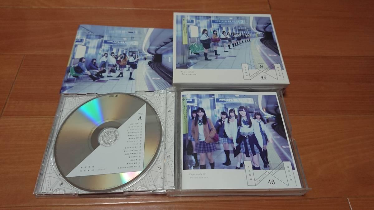 【1円スタート】 乃木坂46 1stアルバム 透明な色 type-A