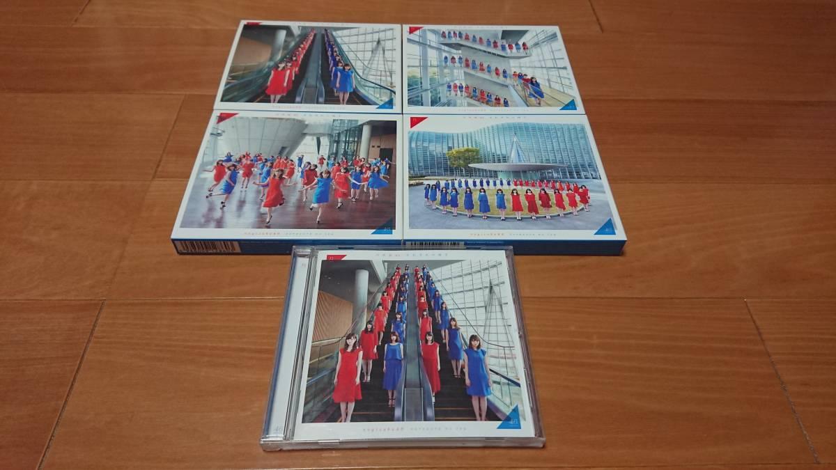 【1円スタート】 乃木坂46 2ndアルバム それぞれの椅子 Type-ABCD通常 5枚セット