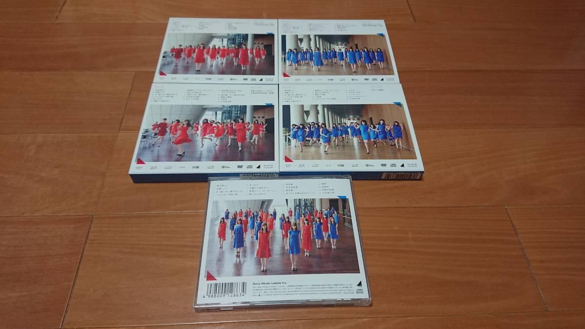 【1円スタート】 乃木坂46 2ndアルバム それぞれの椅子 Type-ABCD通常 5枚セット _画像2