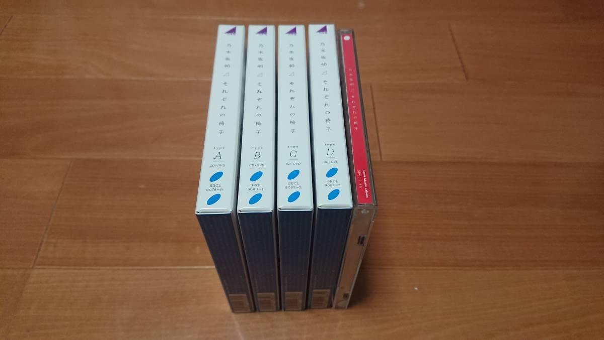 【1円スタート】 乃木坂46 2ndアルバム それぞれの椅子 Type-ABCD通常 5枚セット _画像3
