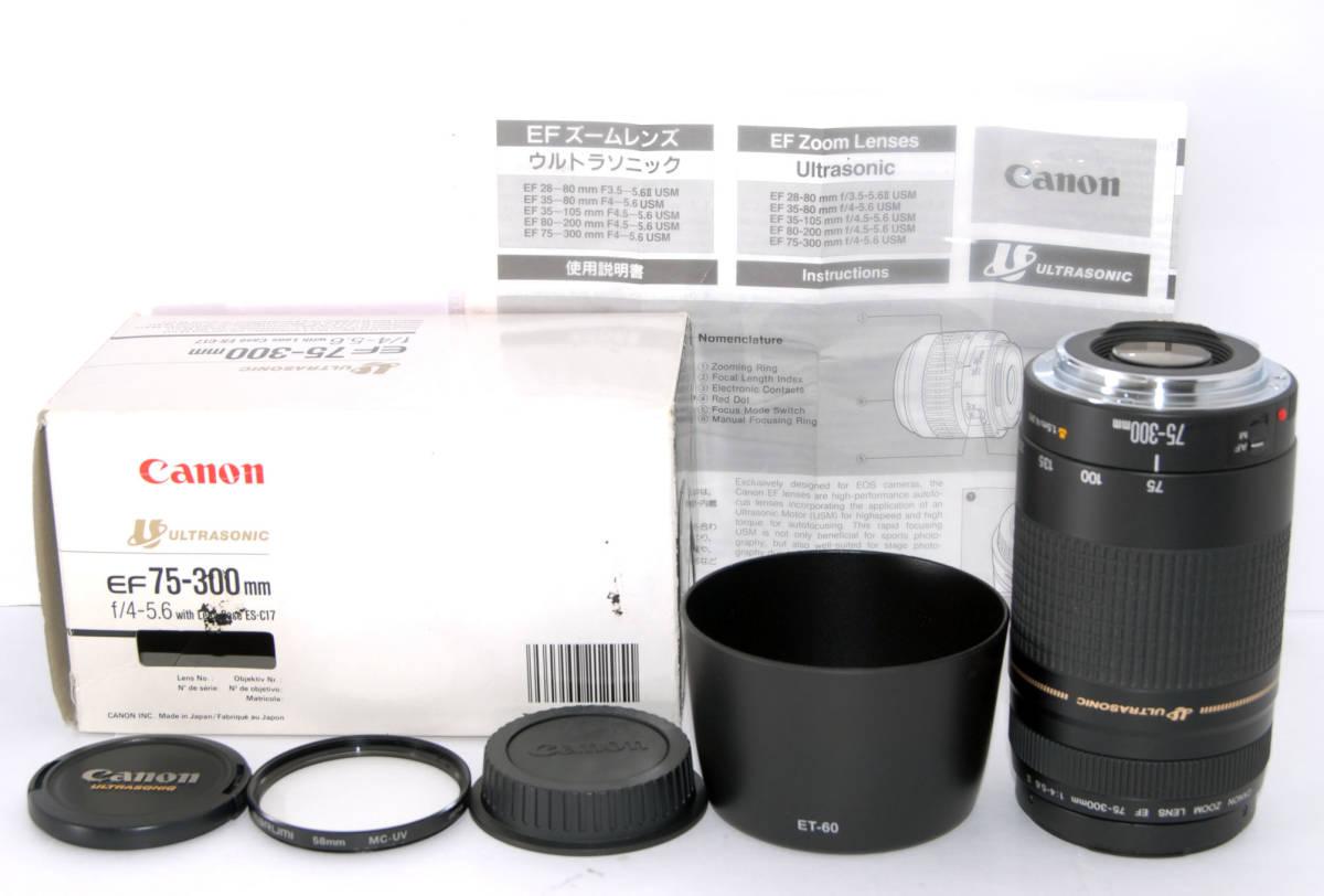 ●極上美品● Canon キャノン EF 75-300mm F4-5.6 Ⅱ USM 付属品多数有り