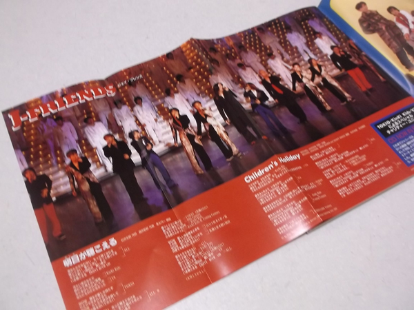 ≪ Duet デュエット 1998年3月号 状態良好♪ 長瀬智也 表紙 ★ キンキキッズ/TOKIO/V6/SMAP/ジャニーズJr. 他_画像3