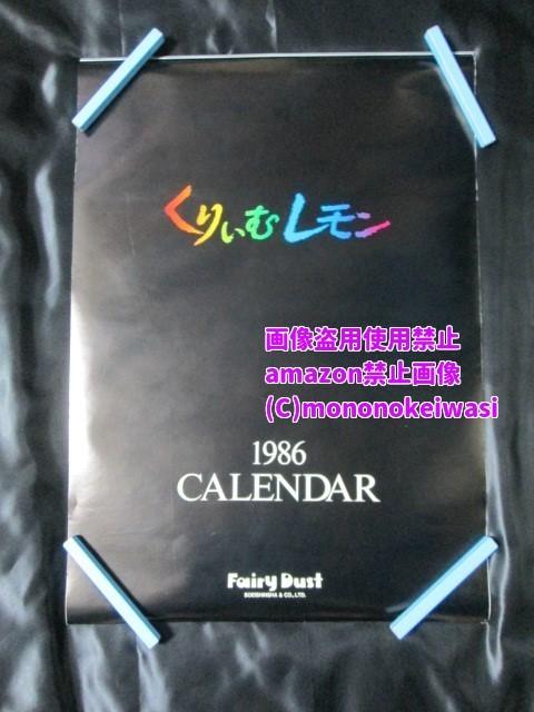 くりいむレモン カレンダー <検索ワード> セル画 イラスト ポスター 設定資料_画像1
