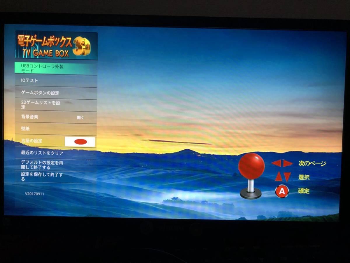 【送料無料・動作確認済み・英語・中国語・日本語】最新 2199 in 1 最新3d ゲーム パンドラボックス 7 日本語説明書_画像10