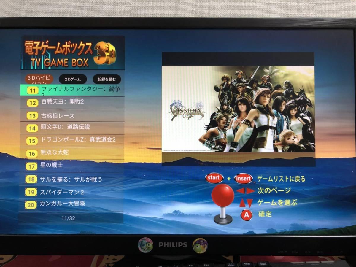 【送料無料・動作確認済み・英語・中国語・日本語】最新 2199 in 1 最新3d ゲーム パンドラボックス 7 日本語説明書