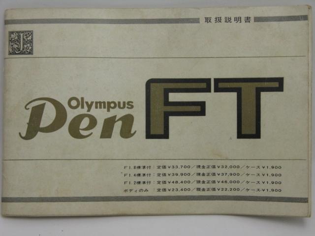 ★希少!レア!?Olympus オリンパス Pen ペン FT 取扱説明書