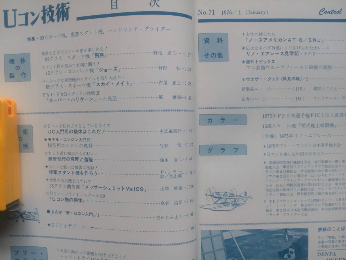 Uコン技術 1976年 1月号 破れあります 写真をご覧ください。_画像4