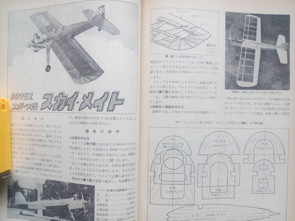 Uコン技術 1976年 1月号 破れあります 写真をご覧ください。_画像7