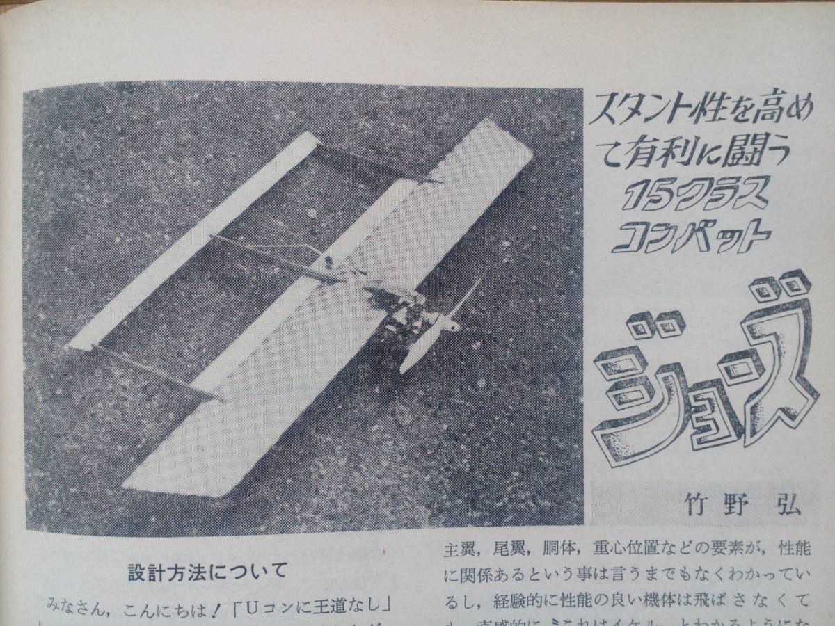 Uコン技術 1976年 1月号 破れあります 写真をご覧ください。_画像6