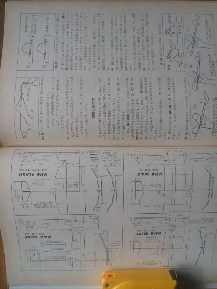 Uコン技術 1976年 1月号 破れあります 写真をご覧ください。_画像8