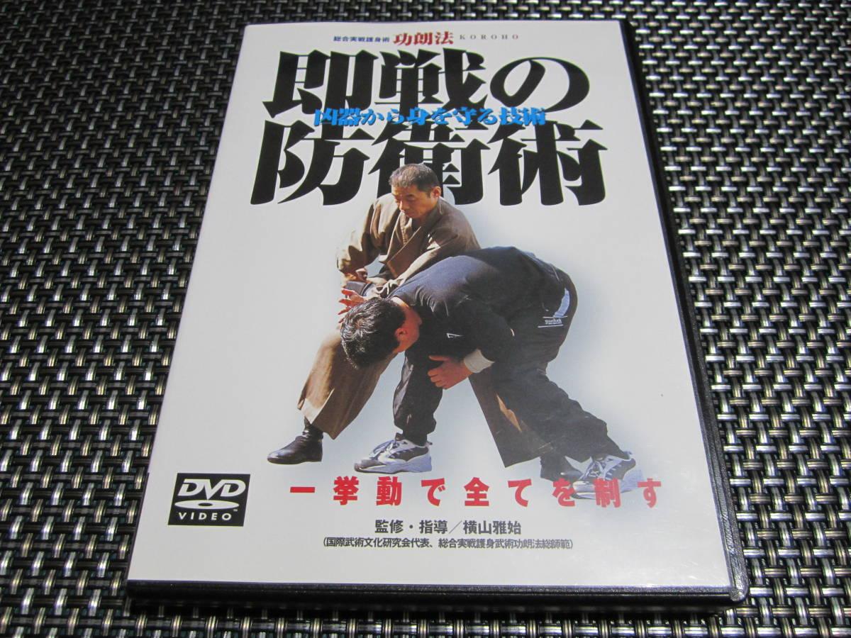 ☆希少!即戦の防衛術 功朗法 DVD_画像1
