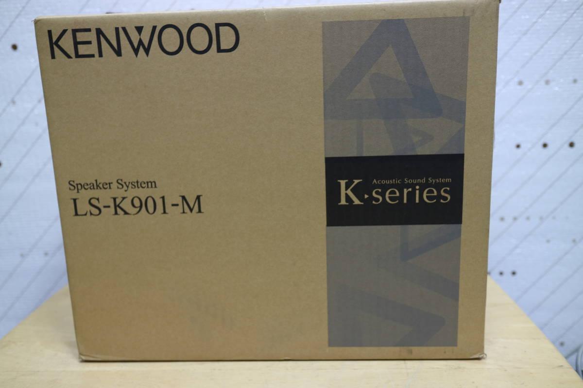 KENWOOD 2Wayスピーカー Kseries LS-K901 ペア #
