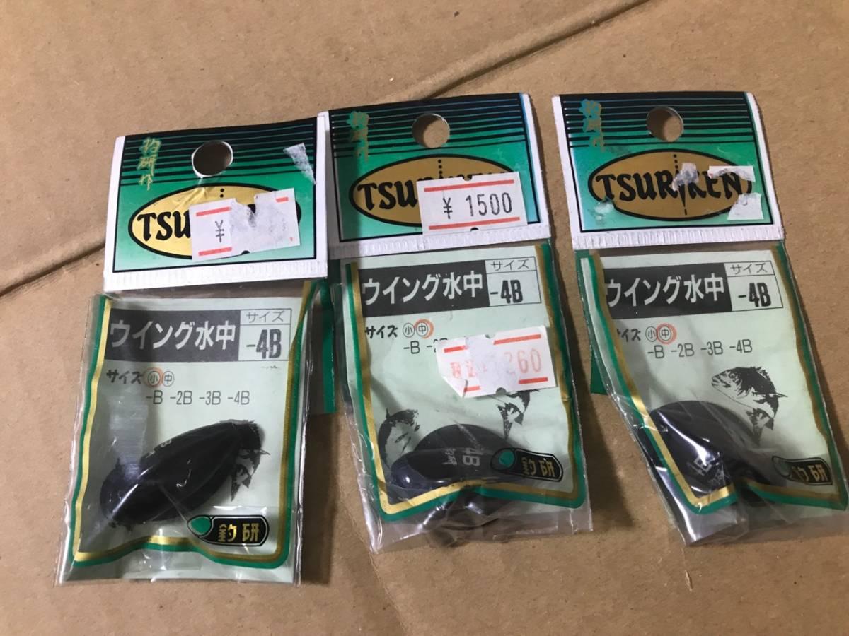 新品 釣研 TSURIKEN ウイング水中 中 小 4B 3個 _画像1