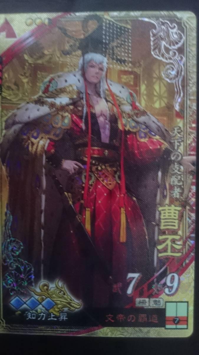 三国志大戦4 新カード SR 曹丕 知力上昇 速速速 在野登用
