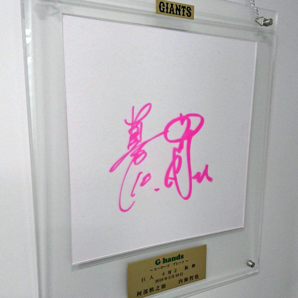 G handsヒーローズ プレート 5月10日(木)阪神戦