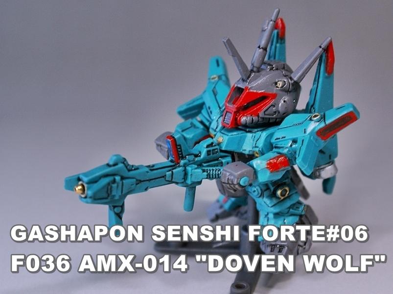 #ガシャポン戦士f #06 F036 AMX-014 ドーベンウルフ リペイント フォルテ