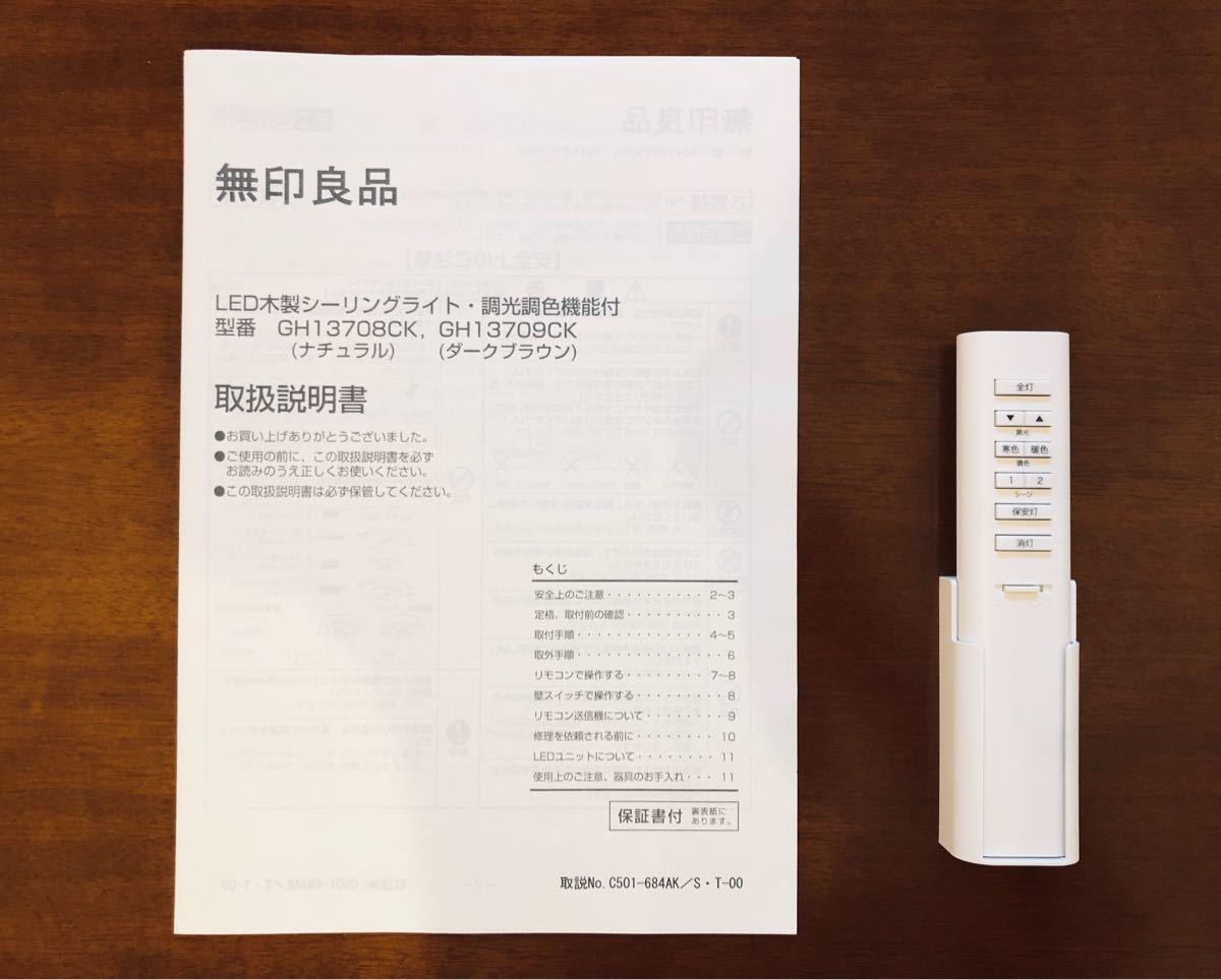 無印良品 LED木製シーリングライト 調光調色機能付 ダークブラウン_画像9
