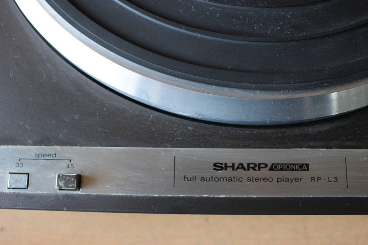 新▲の-944 ステレオプレイヤーシステム シャープ 型番:RP-L3 通電OK ジャンク扱い 高さ14cm 幅43cm 奥行37cm 重さ4.5kg_画像3