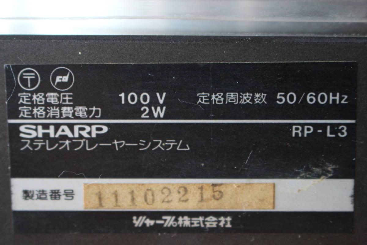 新▲の-944 ステレオプレイヤーシステム シャープ 型番:RP-L3 通電OK ジャンク扱い 高さ14cm 幅43cm 奥行37cm 重さ4.5kg_画像8