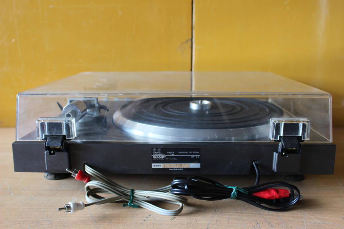 新▲の-944 ステレオプレイヤーシステム シャープ 型番:RP-L3 通電OK ジャンク扱い 高さ14cm 幅43cm 奥行37cm 重さ4.5kg_画像7