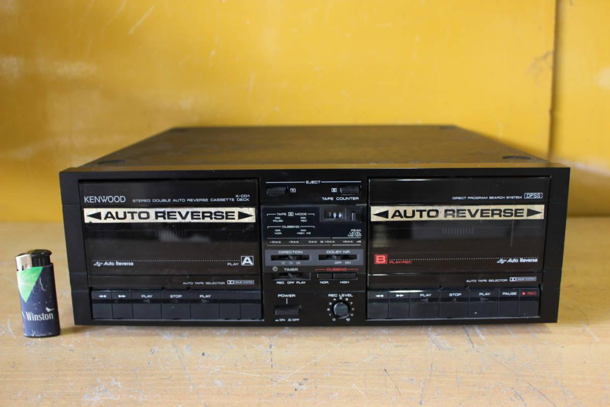 新★ ま-189 カセットデッキ CD-1用 X-CD1 通電OK カセットA・B両方不可 メンテナンス要 高さ12cm 幅34cm 奥行35.5cm 重さ4.5kg_高さ12cm 幅34cm 奥行35.5cm 重さ4.5kg