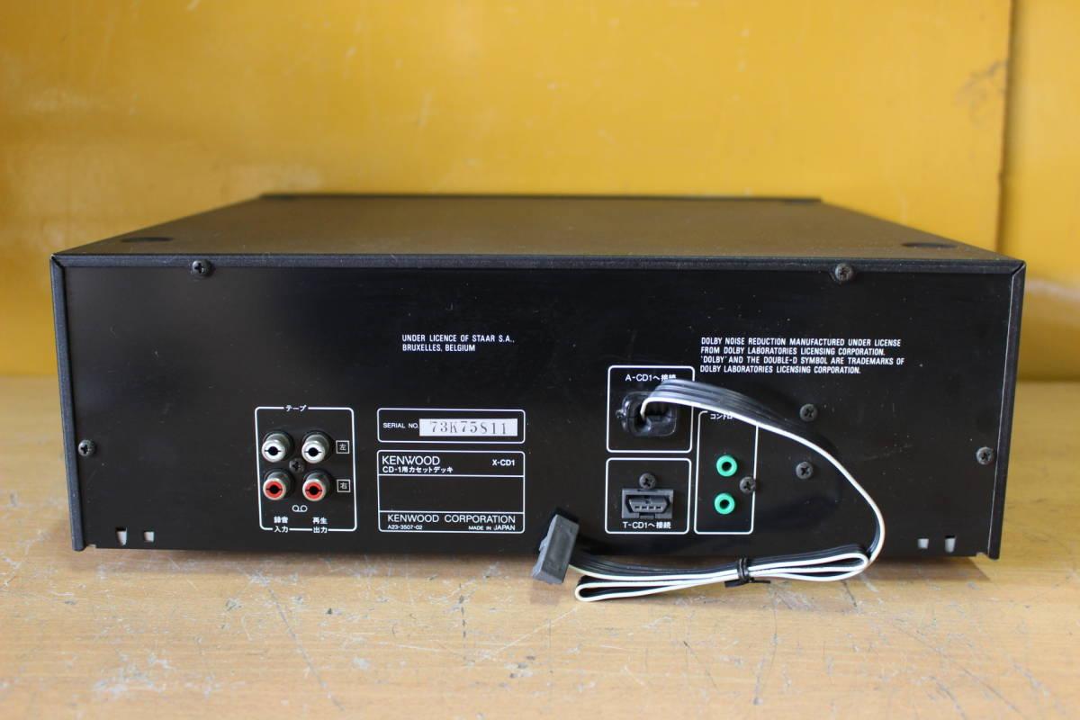 新★ ま-189 カセットデッキ CD-1用 X-CD1 通電OK カセットA・B両方不可 メンテナンス要 高さ12cm 幅34cm 奥行35.5cm 重さ4.5kg_画像7