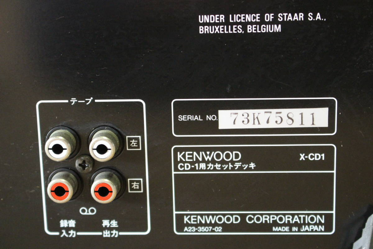 新★ ま-189 カセットデッキ CD-1用 X-CD1 通電OK カセットA・B両方不可 メンテナンス要 高さ12cm 幅34cm 奥行35.5cm 重さ4.5kg_画像8