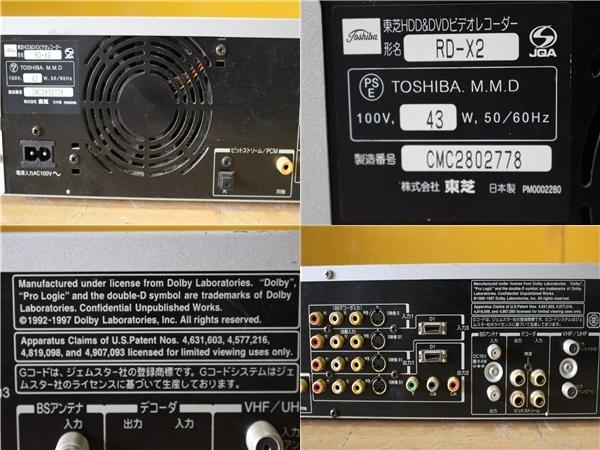 新◆ま-153  ビデオレコーダー RD-X2 通電OK 2001年 HDD&DVD 東芝  寸法:高さ11cm 幅43cm 奥行36cm 重さ6.5kg ★_画像3