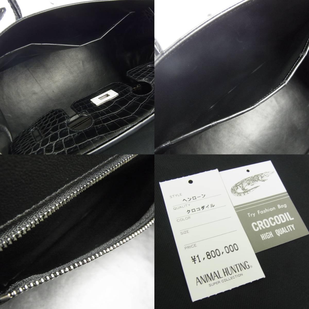 1円~ ヘンローン 新品 極上 マット クロコダイル バッグ 35cm 定価180万_画像4