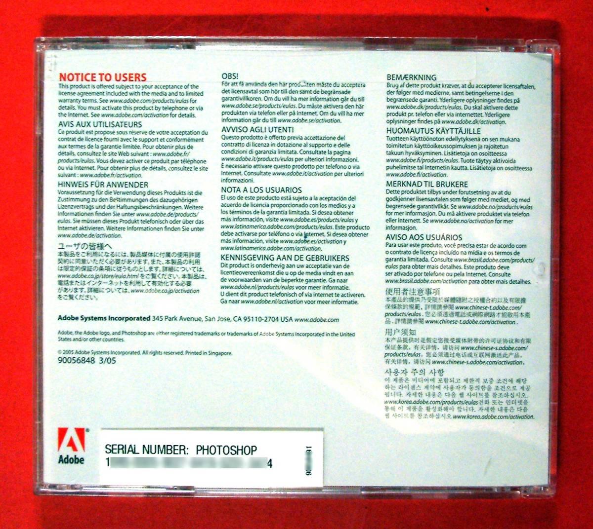【3498】 5029766719075 Adobe Photoshop CS2 Macintosh メディア未開封品 アドビ フォトショップ (画像 イメージ 写真)(編集 加工)ソフト_画像2